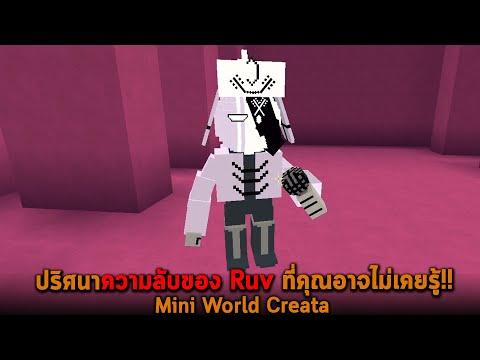 ปริศนาความลับของ Ruv ที่คุณอาจไม่เคยรู้ Mini World Creata