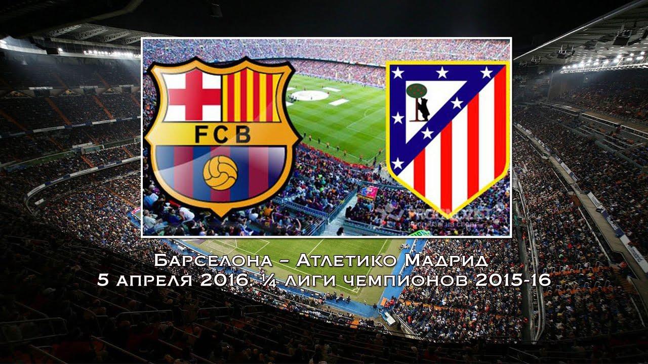 Барселона-атлетико мадрид прогнозы на матч лиги чемпионов