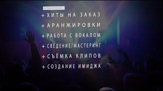 Аранжировки, Создание музыки, Композитор, Саундпродюсер Евровидения