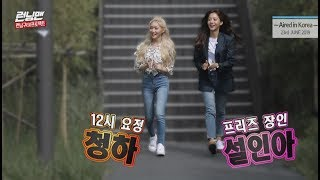 [HOT CLIPS] [RUNNINGMAN] [EP 457-1] | Welcome Chungha and Seol InAh! (ENG SUB)