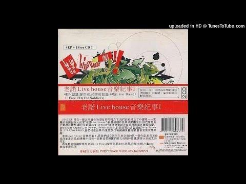 乳溝消防隊 Lu-Go 911-HANA* HANA FLY