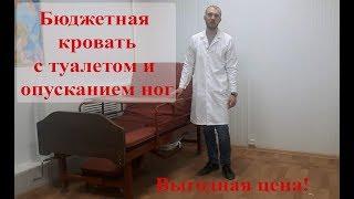 Обзор кровати медицинской механической с туалетом КМР 02