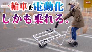 一輪車(ネコ車)を電動化してみた!CuboRex「E-CAT Kit」