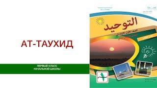 Школьная программа САУДИИ. 1/2/7. Таухид - первый класс, второе полугодие, 7 урок.