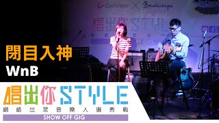 "WnB - 閉目入神  (Original by 鄭中基 ) - ""唱出你Style"" 網絡出眾音樂人 Show Off Gig – GetView"