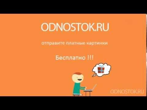 OdnoStok.ru-отправьте платные картинки и смайлы бесплатно на сайте Одноклассники.РУ