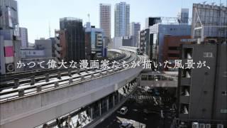 [都営交通]PROJECT TOEI 013 日暮里・舎人ライナー