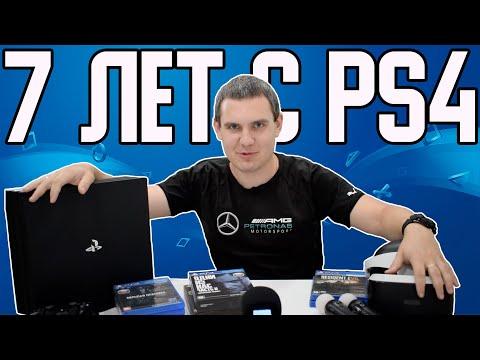 7 Лет с PlayStation 4 - Итоги Поколения / Лучшие Игры PlayStation 4 / PS VR