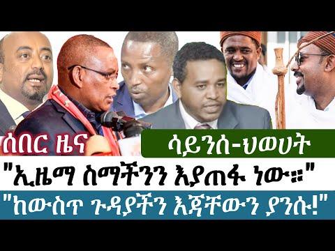 Ethiopia | የእለቱ ትኩስ ዜና | አዲስ ፋክትስ መረጃ | Addis Facts Ethiopian News | Ermias Legese | Taye Denda