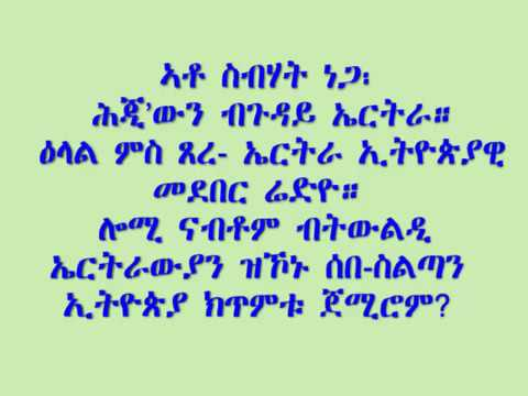 Ato Sebhat Nega speaks about Eritrea with anti Eritrea radio station