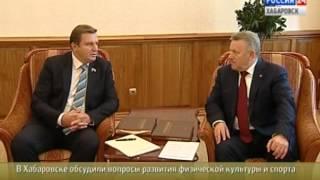 Вести-Хабаровск. Развитие физической культуры и спорта в Хабаровском крае