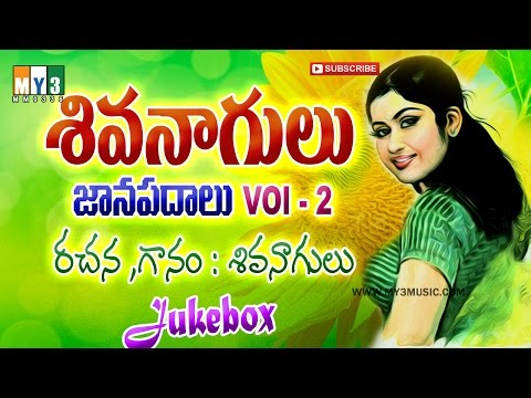 Shiva Nagulu Janapadalu Vol  - 2 | Folk Songs | JUKEBOX