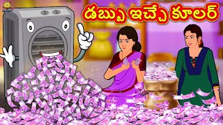 Telugu Stories - డబ్బు ఇచ్చే కూలర్ | Telugu Kathalu | Stories in Telugu | Koo Koo TV Telugu