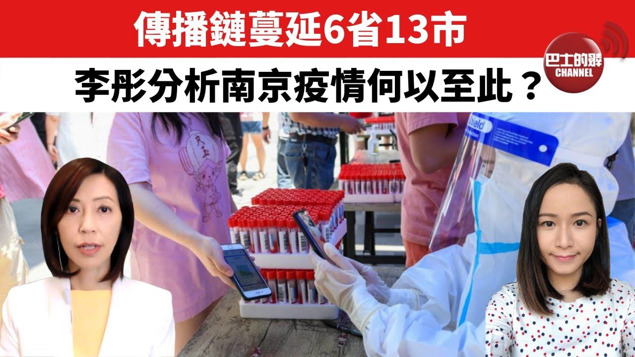 【每日焦點新聞】傳播鏈蔓延6省13市。李彤分析南京疫情何以至此? 21年7月29日