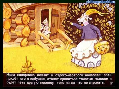 Машины сказки Волк и семеро козлят