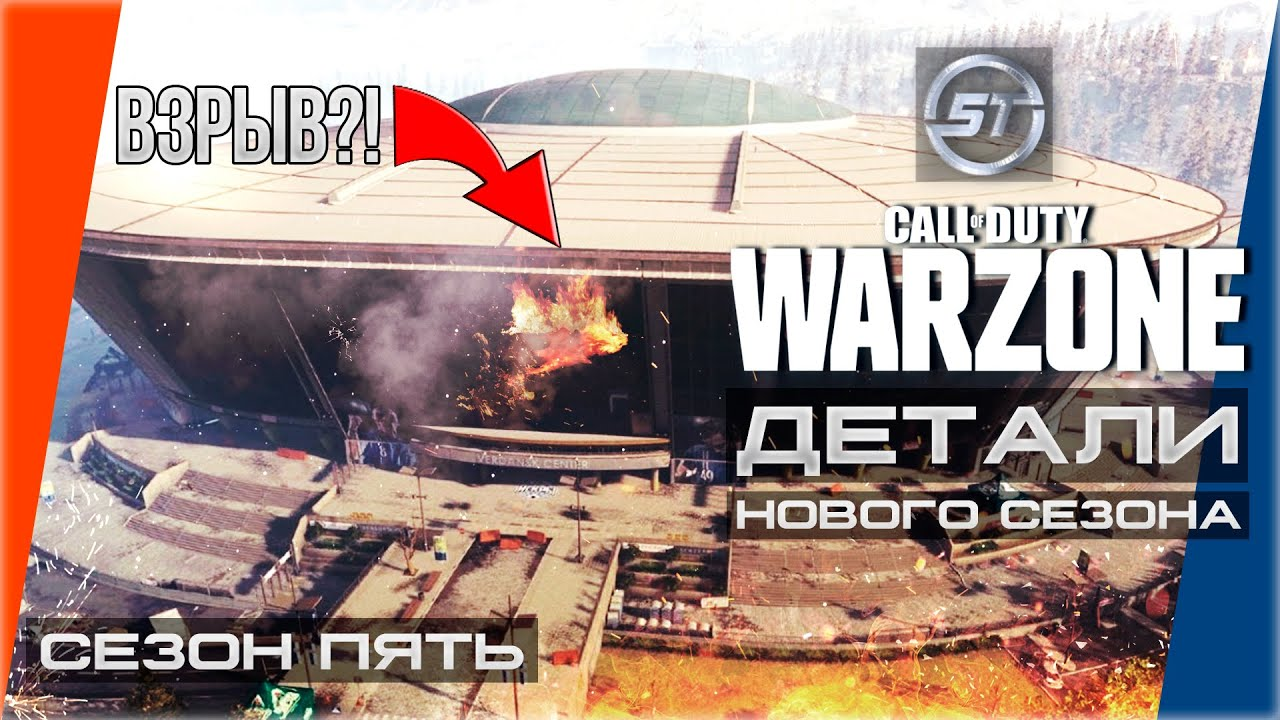 СЕЗОН ПЯТЬ, СТАДИОН, ПОЕЗД, НОВОЕ ОРУЖИЕ - АН-94, INTERVENTION, R700 | Call of Duty: Warzone