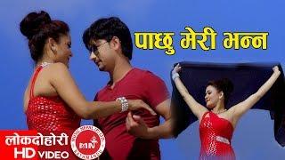 New Lok Dohori 2074 | Pachhu Meri Bhanna - Prashant Paudel & Apekshya Giri Ft. Suman & Dilu