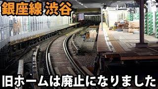 【廃駅】銀座線の渋谷駅 新ホーム~旧ホームを歩く【2001長野3】渋谷駅 /-