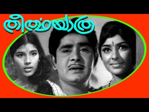 Malayalam Super Hit Full Movie | Theerthayathra | Madhu & Sharada