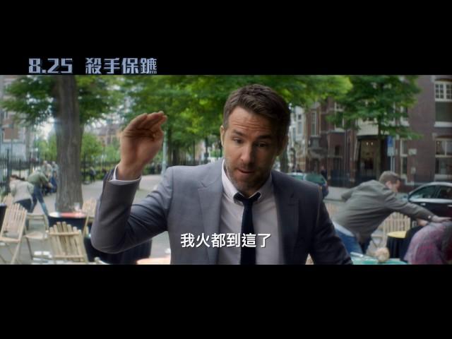 【殺手保鑣】The Hitman's Bodyguard 最鬧預告 ~ 2017/08/25 我會永遠恨你