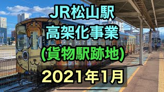 【JR松山駅】高架化工事の進捗状況(貨物駅跡地)  2021年1月