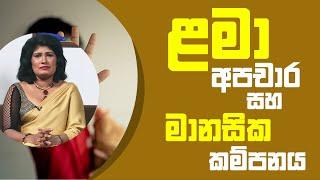 ළමා අපචාර සහ මානසික කම්පනය   Piyum Vila   14 - 07 - 2021   SiyathaTV Thumbnail