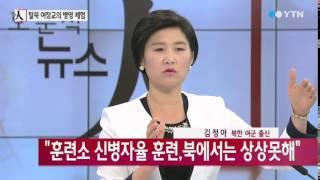 탈북장교가 본 '한국 군' vs. '북한 군' / YTN
