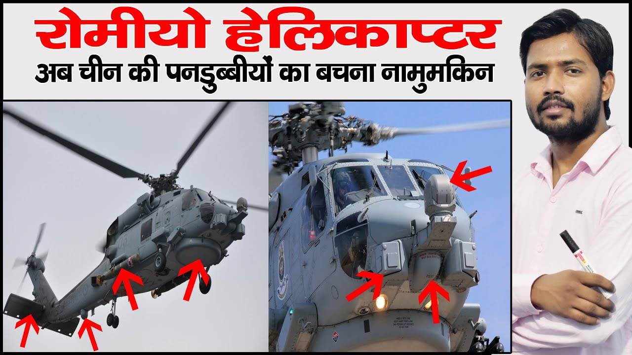 Romeo Helicopter | MH-60 Seahawk: 26 Romeo Helicopter हेलीकॉप्टर Navy में शामिल