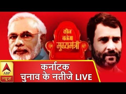 ABP Results: कर्नाटक चुनाव के नतीजे LIVE | ABP Hindi