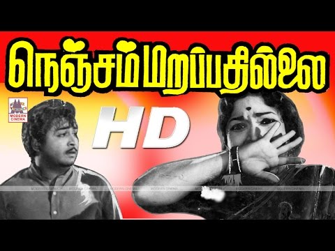 Nenjam Marappathillai Tamil Full Movie |...