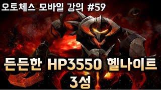 오토체스 모바일 #59 (든든한 HP3550 헬나이트 …
