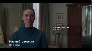 """Видео-привет от звёзд сериала """"Рассказ служанки"""" в пакете телканалов ViP"""