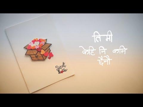 Pari (Love Story Part 1)
