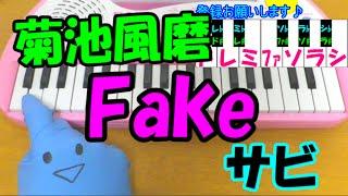 サビだけ【Fake】菊池風磨 Sexy Zone 1本指ピアノ 簡単ドレミ楽譜 超初心者向け