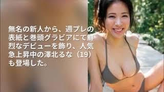 『週プレ』増刊号は美女づくし! 大原優乃、今田美桜らがたわわなバスト...