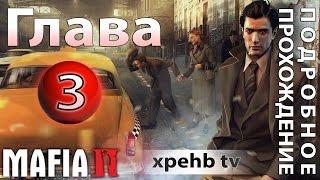 ◎ Прохождение Mafia 2 - глава 3 - Враг государства (сигнализация) + журналы Playboy