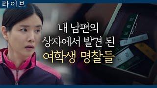 tvN Live ′내 남편이 연쇄 성폭행범?′ 남편의 소지품에서 수상한 물건을 발견한 아내! 180415 EP.12