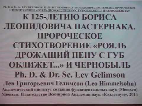 20160612Lev_Gelimson-Pasternak-Prophetic_Poem-Trembling_Grand_Piano_LicksFoam_FromLips-Chernobyl.avi