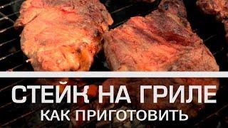 Как приготовить стейк на гриле [Мужская кулинария]