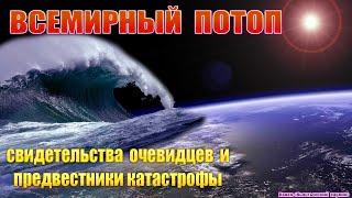 Всемирный потоп, свидетельства очевидцев и предвестники катастрофы