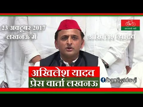 Full Speech Akhilesh Yadav Press Conference In Lucknow Samajwadi Party Student Union