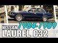 Этой Машине Всего 33 Года   Nissan Laurel C32 (1984 1989)