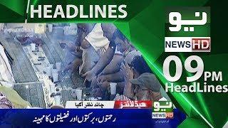 News Headlines - 09:00 PM   16 May 2018   Neo News