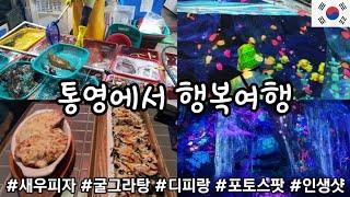 해산물 천국 새우피자 먹고, 통영 중앙시장에서 회 흥정…
