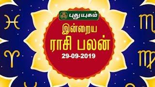 இன்றைய ராசி பலன் | Indraya Rasi Palan | தினப்பலன் | Mahesh Iyer | 29/09/2019 | Puthuyugam TV