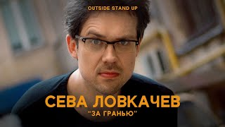 Сева Ловкачев «За гранью» | OUTSIDE STAND UP