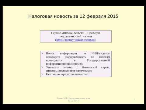 12022015 Налоговая новость о проверке налоговой задолженности через яндекс