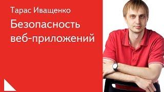 009. Безопасность веб-приложений - Тарас Иващенко