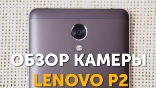 обзор основной камеры Lenovo P2 (P2a42 Camera Review) - 4K