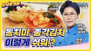 김치에도 만능 양념이?! 유귀열 명인의 동치미, 총각김…